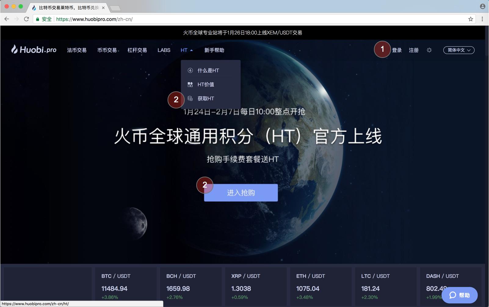 一文读懂火币网全球站HT的抢购攻略